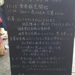 わかば食堂 - 16.07.27【玻璃青山 吉田隼之シェフ】