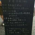 わかば食堂 - 16.08.03【中國菜大鵬 冨士大介シェフ】