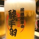 居酒屋革命 酔っ手羽 - キンキンの生ビール