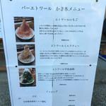 バー エトワール - かき氷メニュー(店外)