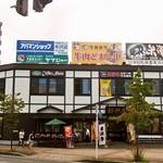 新杵屋 - 米沢駅の向かいにある、工場の直売店