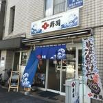 井桁寿司 - 国道15号の中央市場入口交差点を市場方面へ入った通り沿い