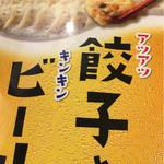 55838826 - 餃子メニュー