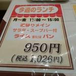 洋食キッチン シャトー - 【2016.9.8(木)】今週のランチメニュー