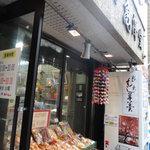 和菓子司 亀澤堂 (かめさわどう) - 外観