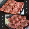 焼肉 李季 - 料理写真: