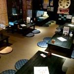 琉球和食 わらい場 - 御座敷席