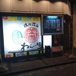 琉球和食 わらい場 - 掲示板に色々は情報掲載中!!