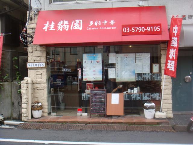 多彩中華 桂翡園 渋谷店