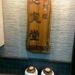 中華料理 忠実堂 - 看板の下に壺