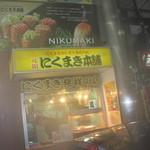 にくまき本舗 一番街店 - 外観