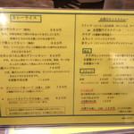 55861470 - メニュー②【平成28年9月6日撮影】