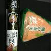 サークルK - 料理写真:かじりっこ 味付まぐろ 158円 鱒の寿司 158円