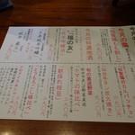 酉や 喜兵衛 - 2016年9月オススメメニュー
