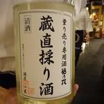 酉や 喜兵衛 - 2016年9月「福の友」590円