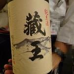 酉や 喜兵衛 - 2016年9月「蔵王」590円