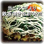 マジックバー 銀座十二時 銀座本店 - 当ビルの3F「冨くら」さんより出前OKです!!!