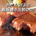 マジックバー 銀座十二時 銀座本店 - 牛ハラミのステーキ