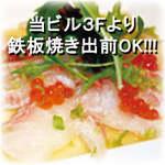 マジックバー 銀座十二時 銀座本店 - 魚介のカルパッチョ