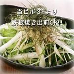 マジックバー 銀座十二時 銀座本店 - じゃこと水菜のサラダ