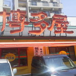 長浜ラーメン 博多屋 -