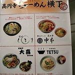 つけめんTETSU 高円寺店 -