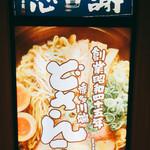 博多川端どさんこ - 川端ん名店の入っと~やん!!??こげなことしそうに、なかばってんあん人の良か若大将らしゅ~なかね・・・