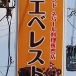 Mt.エベレスト -