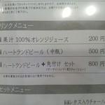 高崎はた山 - 【2016.9.9(金)】メニュー