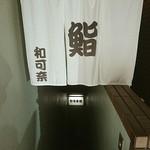 和可奈鮨 - 地下一階です♥(∩_∩