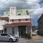 55874618 - ぜんざい1つで70年以上!                       沖縄本島北部の人気甘味処