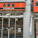 Yoshinoya - 外観