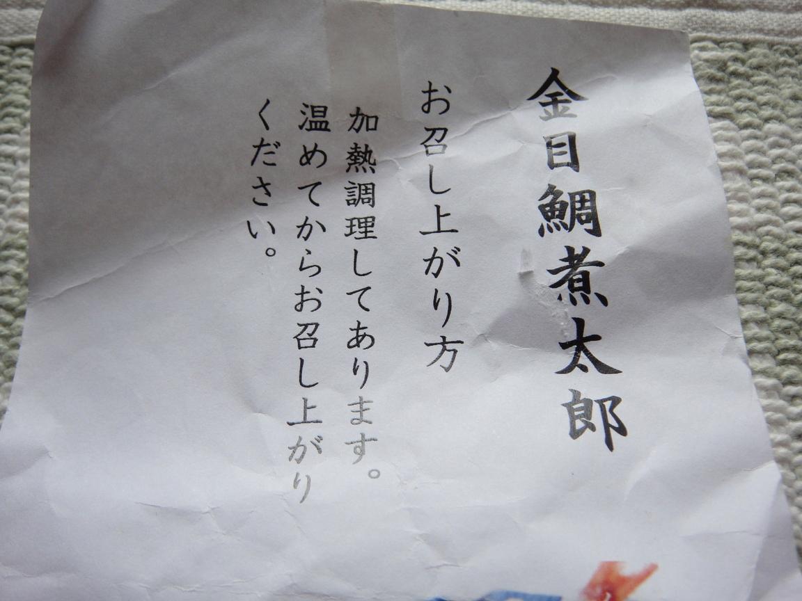 磯料理田村丸 name=
