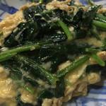 めし太郎 - ほうれん草バター炒めの卵とじ
