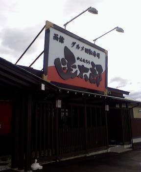 函館グルメ回転寿司 函太郎 鶴岡店