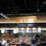 雪あかり - 店舗全景