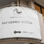 カルガモ コーヒー - 2016.9 店舗外観