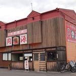 同源 - 同源(愛知県岡崎市)食彩品館.jp撮影
