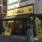 東京豚骨ラーメン 屯ちん - 外観