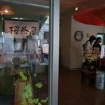 八ヶ岳櫻茶屋 -