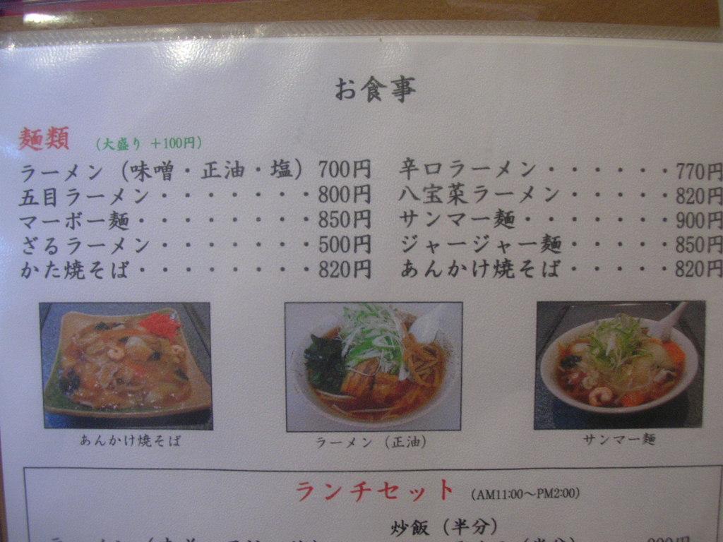 食事処 清田