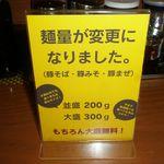 活龍 - 麺増量