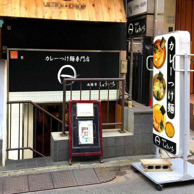 しゅういち 恵比寿店 - 店舗外観 2016.9.2