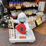 巣鴨 金太郎飴 - 2016' 9月 金太郎さんの登場!