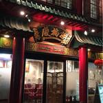 中国料理 慶福楼 - 外観。いかにも中華料理屋!!!