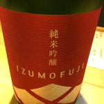 楽食ふじた - 出雲富士 純米吟醸 島根県