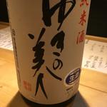 楽食ふじた - ゆきの美人 純米酒 秋田県