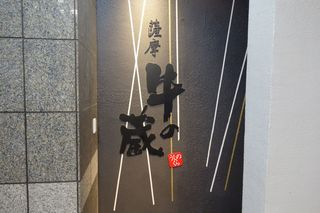 薩摩 牛の蔵 四谷店 - たまに行くならこんな店は、鹿児島県産の牛肉や牛ホルモンが非常に美味しくてビックリしました、「薩摩牛の蔵 四谷店」です。