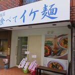 麺屋 食べてイケ麺 -