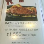 東海カントリークラブレストラン - 鉄板牛ステーキセット お品書き       2016年9月10日